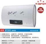 储水式电热水器BT891