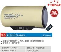 恒温出水断电热水器YT601D
