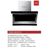 吸油烟机CXW-230-B722