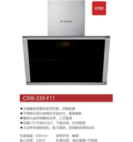 吸油烟机CXW-230-F11