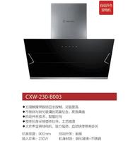吸油烟机CXW-230-B003